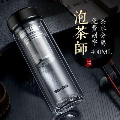 2020新款德国Simita双层玻璃杯茶水分离泡茶杯男办公水杯便携加厚