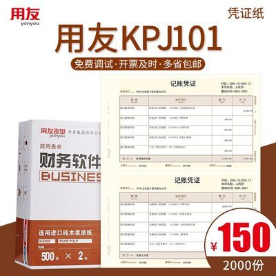 用友KPJ101记账凭证打印纸激光金额记账凭证西玛财务会计办公用品