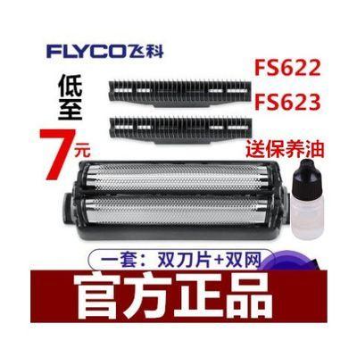 FB5飞科FS622 623往复式电动剃须刀刀网原厂配件刀片刀头网片网罩