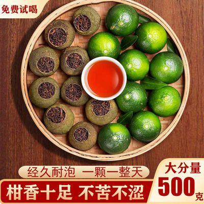 正宗新会生晒陈皮小青柑50g-600g10年宫延普洱茶叶熟茶陈年柑普茶