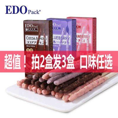 【正品】涂层手指饼干草莓蓝莓扁桃仁巧克力饼干棒饼干条蘑菇型饼