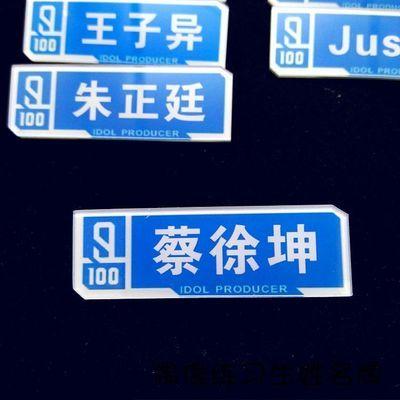 蔡徐坤姓名牌偶像练习生胸针胸章范丞丞陈立农朱正延同款周边