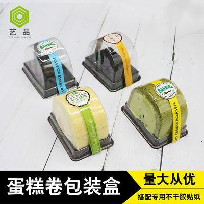蛋糕卷盒子烘焙瑞士卷虎皮卷一次性包装盒半圆班戟盒西点蛋糕盒子