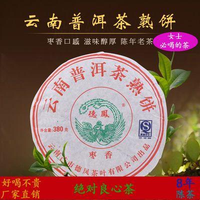 云南普洱茶枣香陈年茶叶2011年老茶380克熟茶珍藏老树茶饼
