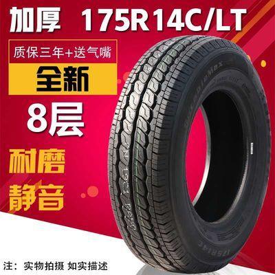 8层加厚轮胎175R14LT 小康C32时代驭菱VQ1星朗祥菱V新豹车175R14C