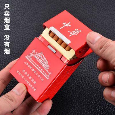 20支装烟盒金属铁合烟民超薄铝合金个性创意便携壳香菸具盒子防水