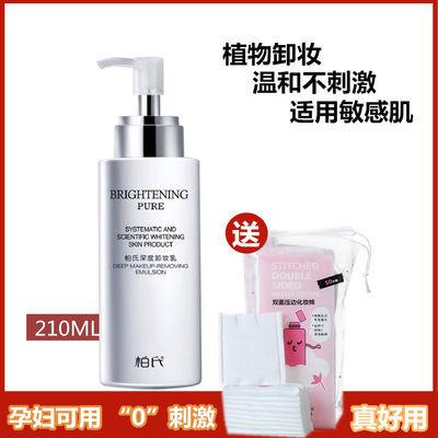 柏氏深度卸妆乳210ml正品液卸妆膏卸妆水脸部温和清洁无刺激学生