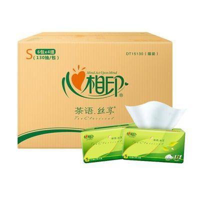 心相印茶语系列3层130抽S码24包纸抽无香型小规格三层纸巾面巾纸