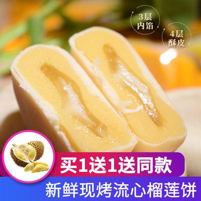 【买1送1】三层内馅榴莲饼猫山王榴莲酥饼越南风味网红糕点心散装