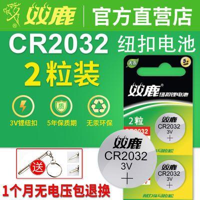 双鹿cr2032纽扣电池3V小米遥控器主板电子秤汽车钥匙通用圆形电池