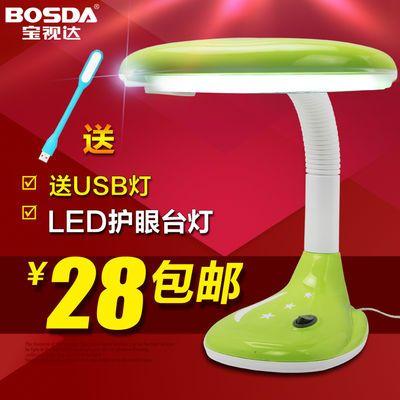 爆款宝视达LED护眼学习台灯 学生学习灯书桌卧室床头灯创意大学生