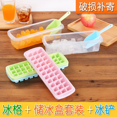 【冰格+冰铲+冰盒】自制带盖制冰块盒冻冰块模具制冰格模具硅胶