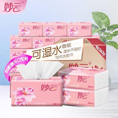 妙云36包/24包严选天然原生木浆柔韧抽纸面巾纸抽卫生纸巾整箱装