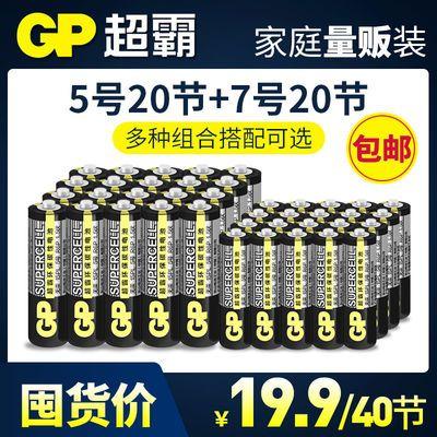 GP超霸碳性5号电池AA五号儿童玩具7号AAA七号电视空调遥控器钟表