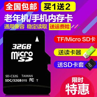 新款1G/2G/4G/8G/16G/32G内存卡手机通用TF卡MP3内存卡SD卡收音机