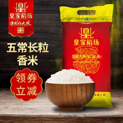 皇家稻场东北五常长粒香大米10斤20斤50斤农家稻花香大米新米批发