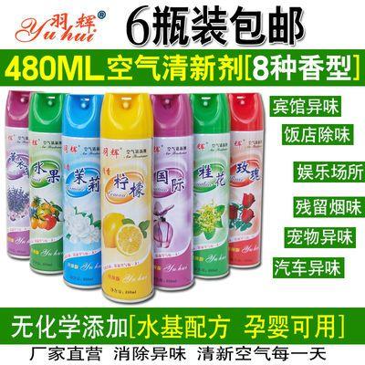 6瓶空气清新剂喷雾家用持久留香卧室内厕所去味卫生间芳香除臭剂