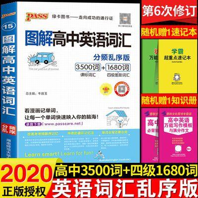 2020版高中英语词汇图解高中英语词汇乱序版高中英语词汇3500词