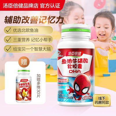 汤臣倍健鱼油牛磺酸软胶囊儿童DHA辅助改善记忆力青少年补脑营养