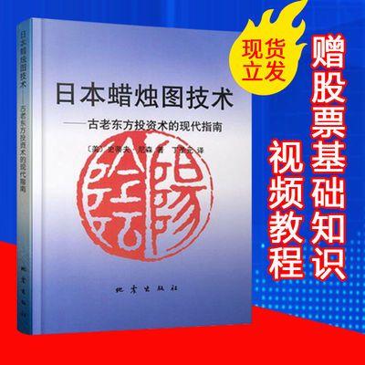 股票书籍日本蜡烛图技术正版全新新股民炒股必读课程短线形态教程