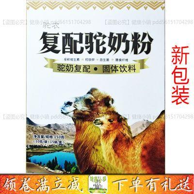 买3送1新款驼农复配驼奶粉方中老年成人多种维生素骆驼奶固体饮料