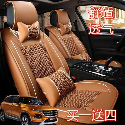 17/19新款汽车座套宝骏510/310/RS5/560/530/RS3四季通用全包坐垫