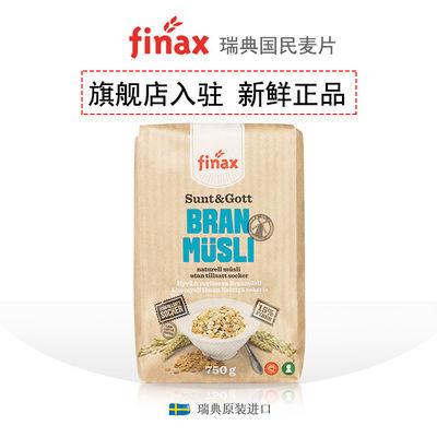 瑞典进口Finax谷物麦片杂粮冲饮代餐燕麦片早餐即食燕麦片750g