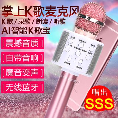 话筒音响一体麦克风手机全民k歌神器无线蓝牙通用儿童唱歌卡拉ok