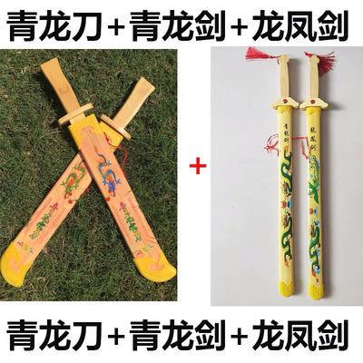 少儿青龙剑木制木剑竹剑木头男孩女孩玩具青龙剑宝剑刀剑儿童玩具