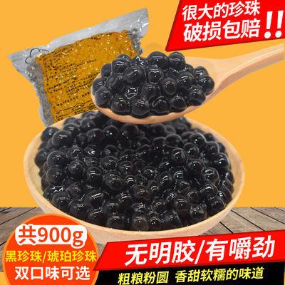 奶茶店原材料黑珍珠商用豆配料粗粮粉圆果粒果肉900g小包装包邮