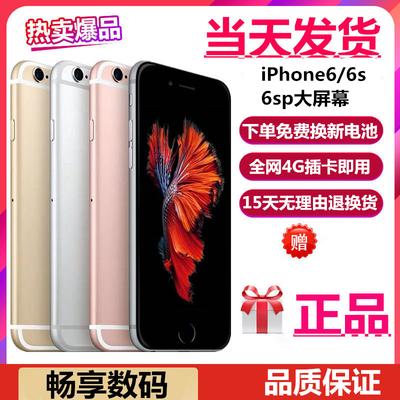iPhone6代二手苹果6S全网通4G6splus5.5寸联通移动电信版正品手机