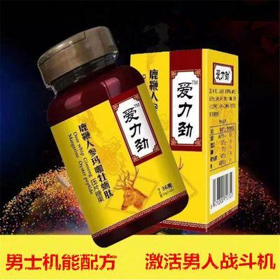 【官方正品 赠送神秘礼物 保密发货】鹿鞭人参玛咖牡蛎肽(60粒装)