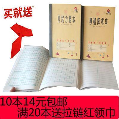 包邮新版乔汇青岛市中小学生统一作业本子四线方格本横格算数拼音