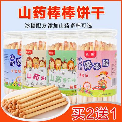 【买2送1】宝宝零食棒棒饼干 山药炭烧棒 儿童蔬菜手指饼磨牙饼干