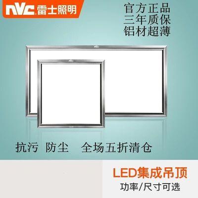 爆款雷士照明集成吊顶灯 led平板灯铝扣板嵌入式300*300*600LED厨