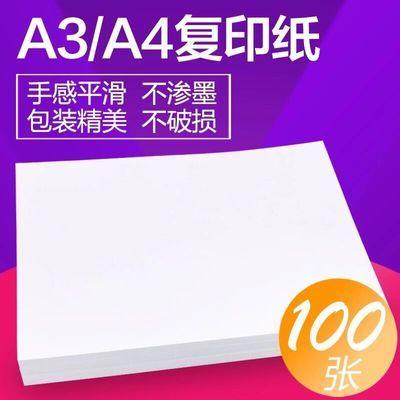 打印纸A4纸白纸草稿纸A3纸打印纸A5纸A4打印纸70克A3纸白纸笔批发