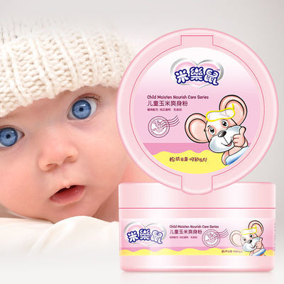 【清爽一夏】婴童婴儿爽身粉140g新生儿宝宝玉米粉儿童痱子粉