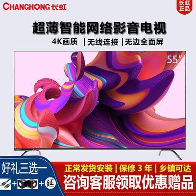 长虹电视机55寸24/32/50/65高清4K智能电视机平板液晶网络电视A4U