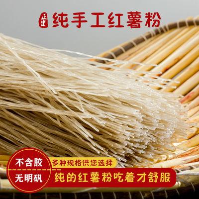 河南特产5斤红薯粉正宗纯手工地瓜细粉条农家无添加火锅粉丝3斤