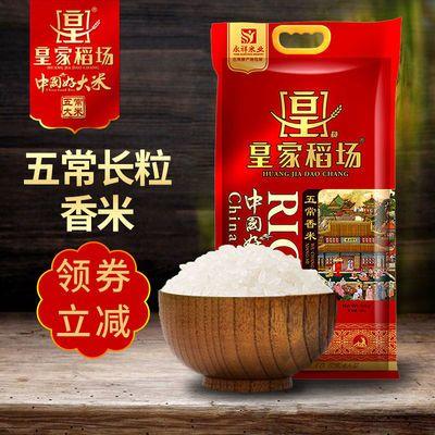 皇家稻场五常长粒香米10斤东北大米2019年新米五常大米20斤50批发