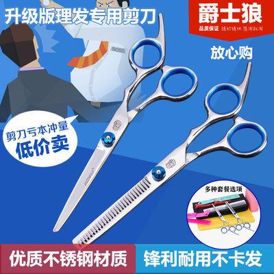 家用理发美发剪刀成人儿童碎发剪工具打薄牙剪头发刘海平剪子套装