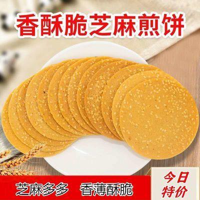 早餐芝麻饼干手工烤片香薄酥脆瓦片煎饼粗粮糕点休闲小吃零食整箱