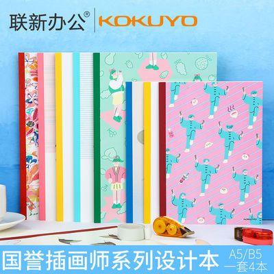 四本包邮国誉KOKUYO插画本笔记本子简约唯美文艺创意个性大学生学
