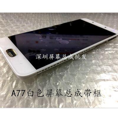 适用OPPOA57 A77T显示屏 oppo a77 a57t手机屏幕总成触摸屏内外屏