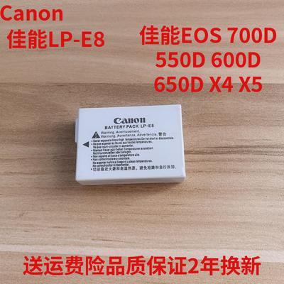 佳能原装LP-E8电池 EOS 550D 600D 650D 700D x7i x6i x5单反相机