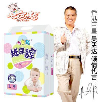 【不漏尿不过敏】七色猪纸尿裤婴儿拉拉裤正品超薄透气宝宝尿不湿