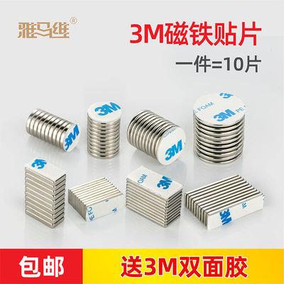 3m背胶小磁铁贴片强磁强力圆形钕磁铁铷磁石长方形磁条磁性吸铁石
