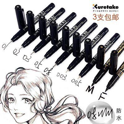 日本Kuretake吴竹针管笔勾线笔套装黑色漫画手绘美术高达描线勾边