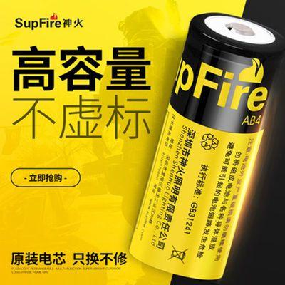 SupFire神火26650锂电池可充电式3.7V大容量3700mA强光手电筒电池