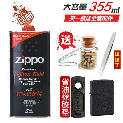 zippo打火机油煤油133/355ML正版防风煤油火石棉芯耗材燃料配件